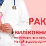 4 лютого Всесвітній день боротьби проти раку