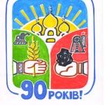 Кращою визначили роботу Гармашової Альони, учениці 5-го класу Вербківської ЗШ І-ІІІ ступенів