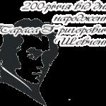 200 — річчя з дня народження Т.Г.Шевченка