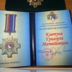 Ковтун Григорій Матвійович
