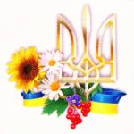 Двадцять третя річниця прийняття Декларації про державний суверенітет України