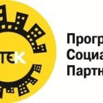 Комітет з управління впровадженням реалізації Стратегії соцпартнерства Павлоградського району з компанією ДТЕК обговорив стан реалізації проектів у 1-шому півріччі 2013р.